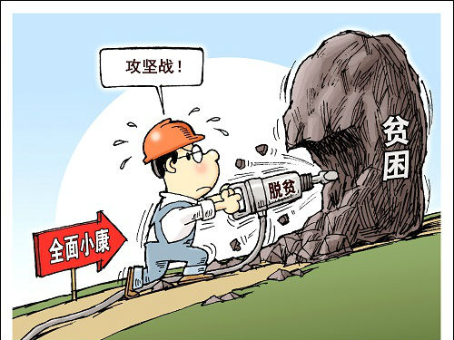 港媒:脱贫攻坚战取得关键胜利 贫困县数30年来首次缩减