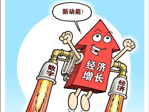 """韩媒称中国加速""""数字崛起"""":将诞生更多引导世界市场企业"""