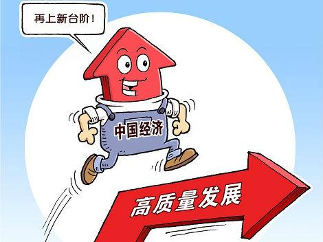 英媒称2017年中国经济平稳收官:为2018年奠定较好基础