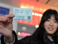 2018年春运火车票开始售票