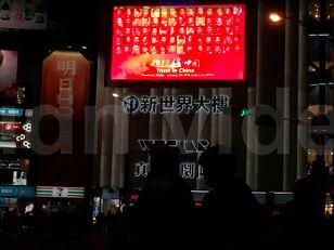 台北播出央视广告遭陆委会叫停 台媒:见不得大陆正面信息