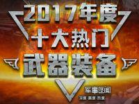 群英荟萃!2017年度十大热门武器装备