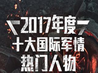 2017年度十大国际军情热门人物
