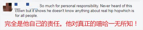 网友评论:完全是他自己的责任。他对真正的嘻哈一无所知!_meitu_2