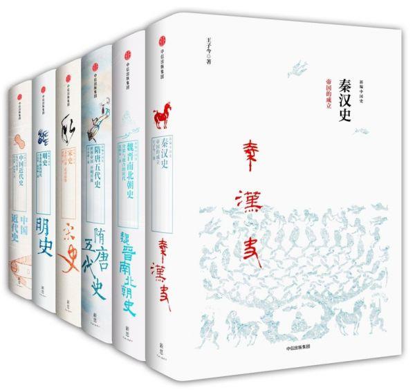 《新编中国史》