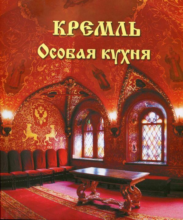 Кремль. Особая кухня