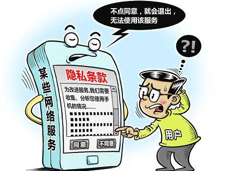 """中国互联网巨头频陷""""隐私门"""" 网友自称在网上""""裸""""奔"""