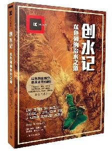 """《创水记》:""""沙漠之国""""治水之道给中国的启示"""