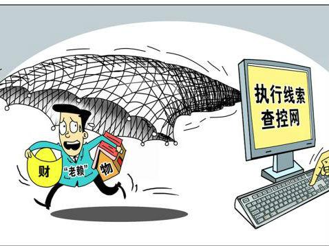 """中国用新模式严惩""""老赖"""" 俄媒:公民应对自己行为负责"""