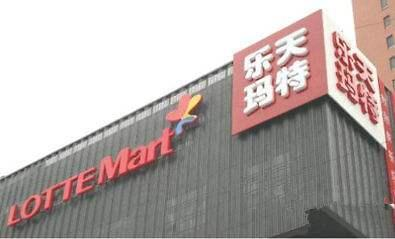 韩媒称乐天玛特仍未撤出中国:卖不出去又开不了张