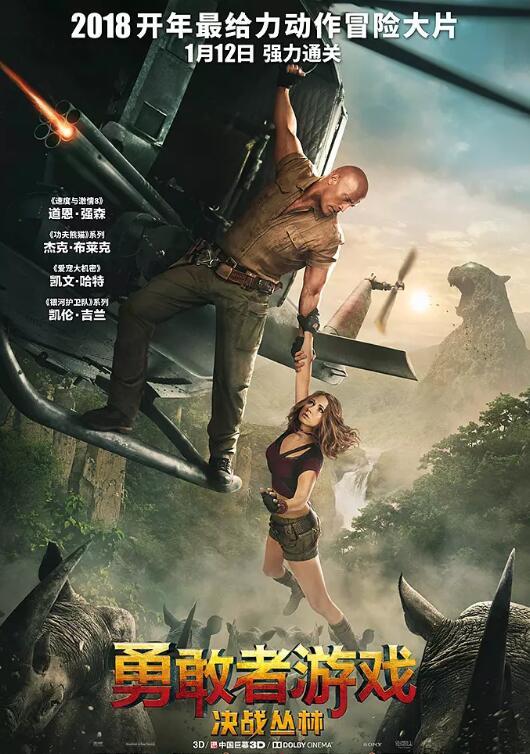 电影《勇敢者游戏:决战丛林》海报