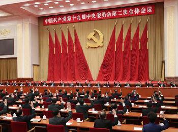 十九届二中全会修宪建议引外界广泛关注