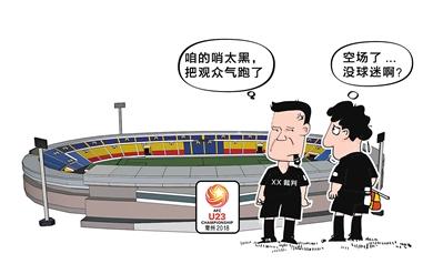 负 中国足球 弱国无外交