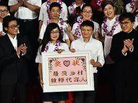"""""""马云乡村教师奖""""颁奖典礼在三亚举行"""