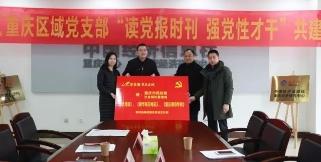 碧桂园向重庆社会组织管理部门赠送新华社社办报刊