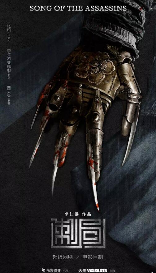 《刺局》电影海报