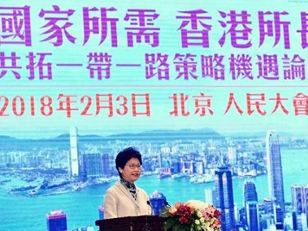 """香港在京举办""""一带一路""""论坛 主动融入国家发展大局"""