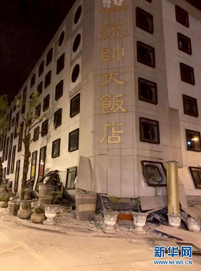 台湾花莲发生6.5级地震 致过百人死伤