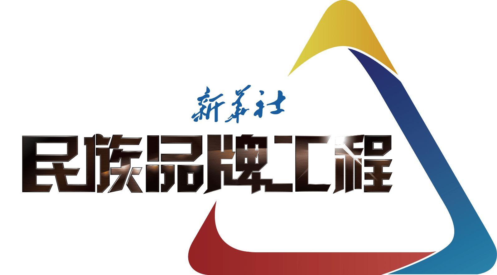 赞!新华社民族品牌工程朋友圈