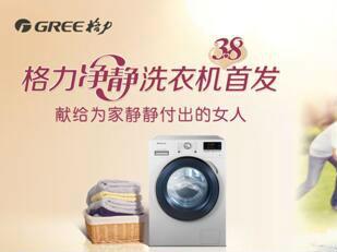格力净静洗衣机,守护每个妈妈的公主梦