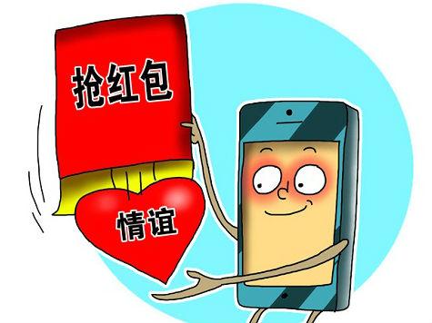 """港媒称""""线上红包""""成内地""""新习俗"""":有助亲友互动拉近距离"""