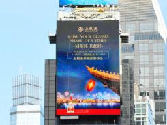 五粮液在美国纽约时报广场给全世界华人拜年