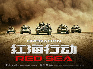 新媒关注电影《红海行动》:展示中国实力 点燃爱国热情