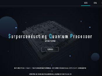 中科院阿里云联合发布11比特超导量子处理器 强势追赶谷歌IBM