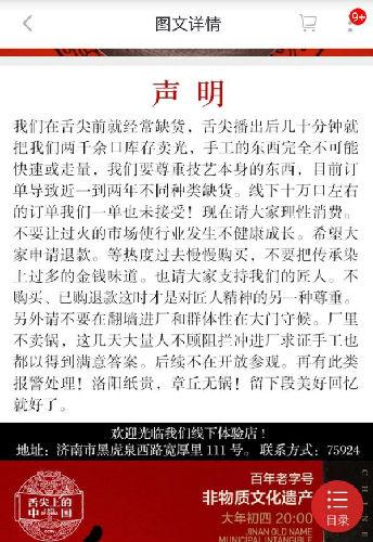 章丘铁锅6000倍增长背后:海外早已卖爆 新零售驱