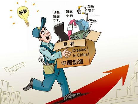 """俄媒称中国成世界主要创新源:变身为全球制造业""""总部"""""""