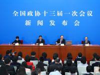 全国政协十三届一次会议举行新闻发布会
