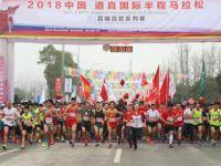 2018中国道真国际半程马拉松赛鸣枪开跑