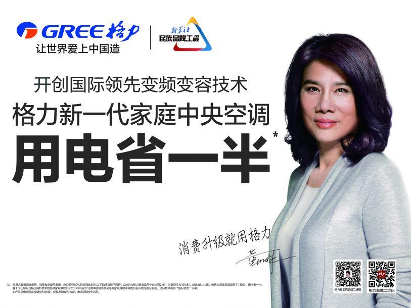 格力——让世界爱上中国造