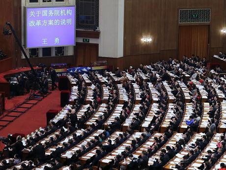 境外媒体:中国政府机构改革力度空前