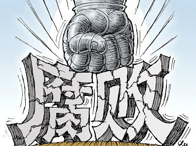 境外媒体:中国为反腐战筑牢法治基石