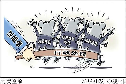 """皇家彩票网官方客服:美媒:中国证监会对北八道开出""""史上最大罚单"""""""