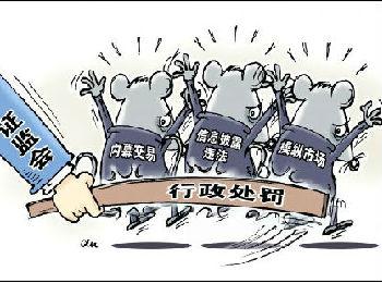 """美媒:中国证监会对北八道开出""""史上最大罚单"""""""