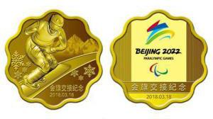 北京冬奥组委:冬残奥会会旗交接纪念品将于3月18日发售