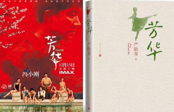 电影《芳华》海报与小说封面