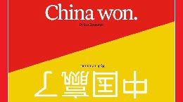 詹得雄:赢了什么,醒来作甚?改革开放四十年国际环境变化的思考