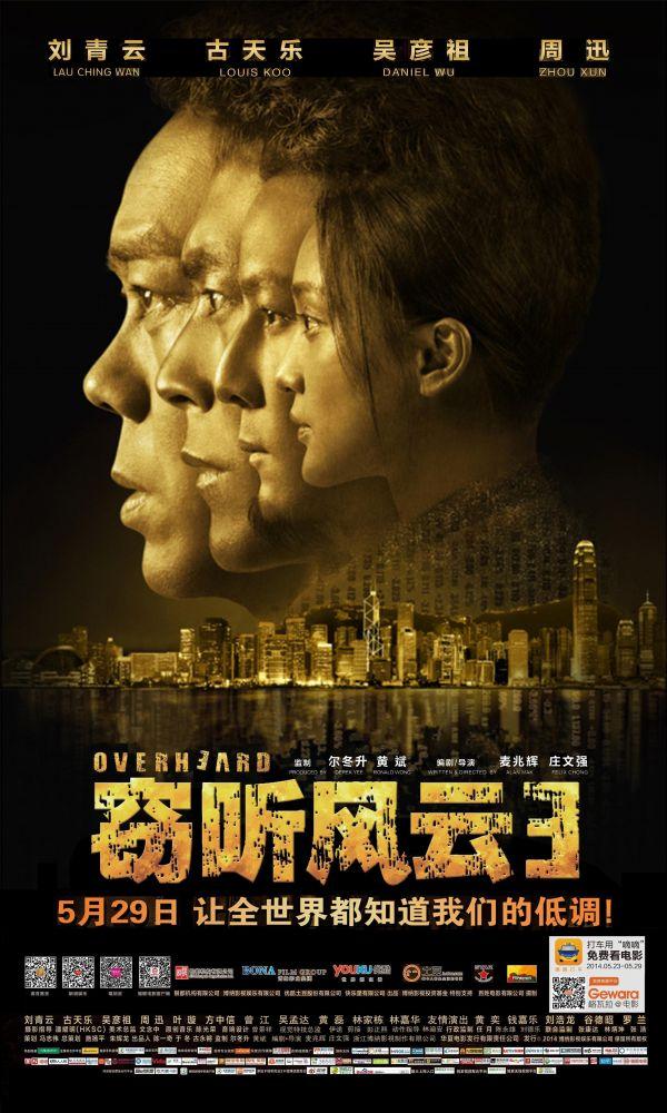 香港电影《窃听风云3》海报