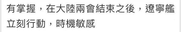 台湾华视新闻网报道截图