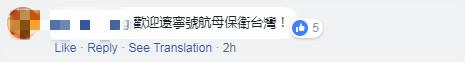 6欢迎来保卫台湾_meitu_2