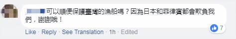 7台湾渔船_meitu_6