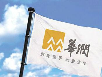 出海记 英媒:华润啤酒寻求国际合作机会 推进中高端转型