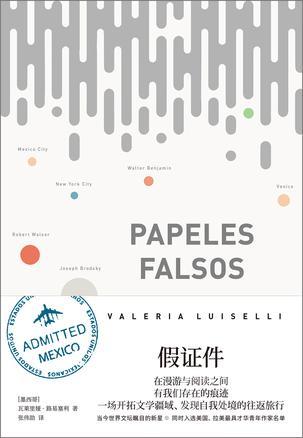 《假证件》上海人民出版社 2018年3月出版