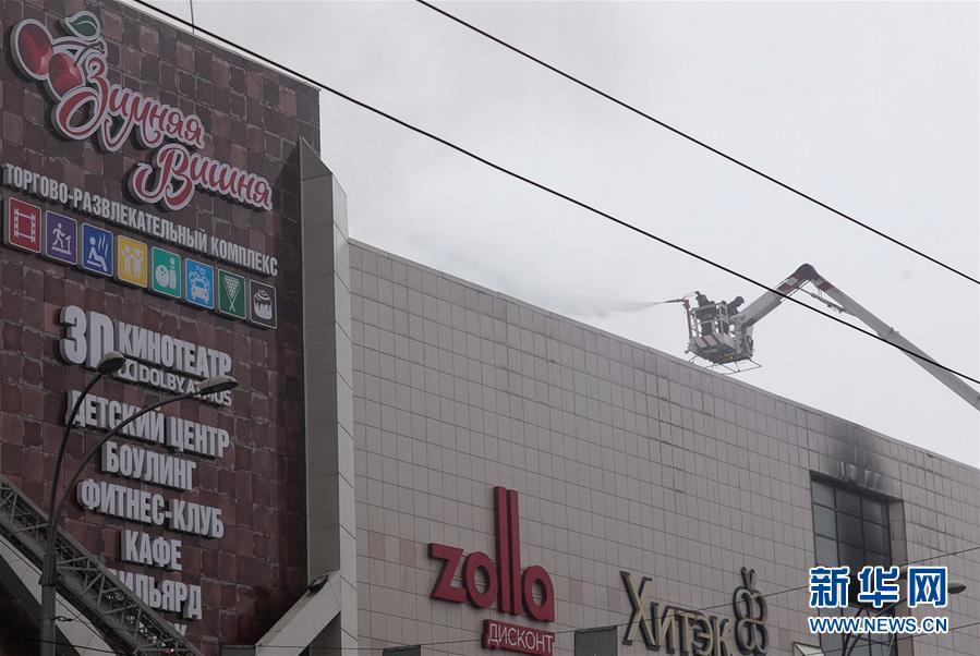 俄罗斯一购物中心起火 至少37人死亡