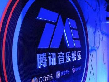 出海记 美媒:腾讯音乐娱乐集团估值飙升或考虑上市
