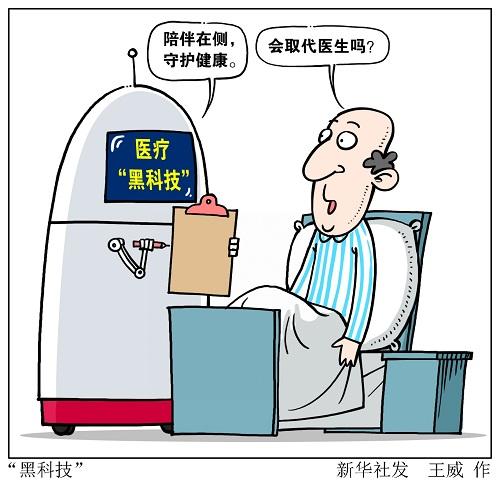 新金沙娱乐平台:中国借助AI解决医生不足问题_俄媒:带来便利但有局限