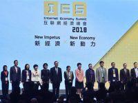 """香港互联网经济峰会聚焦""""新经济·新动力"""""""